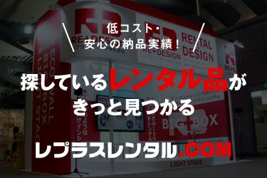 展示会ブース装飾.com