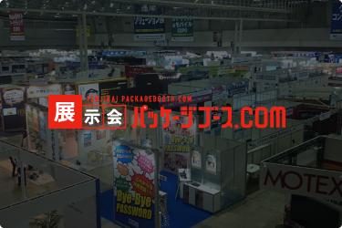 展示会パッケージブース.com