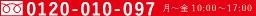 0120-027-010平日10:00 ~ 19:00