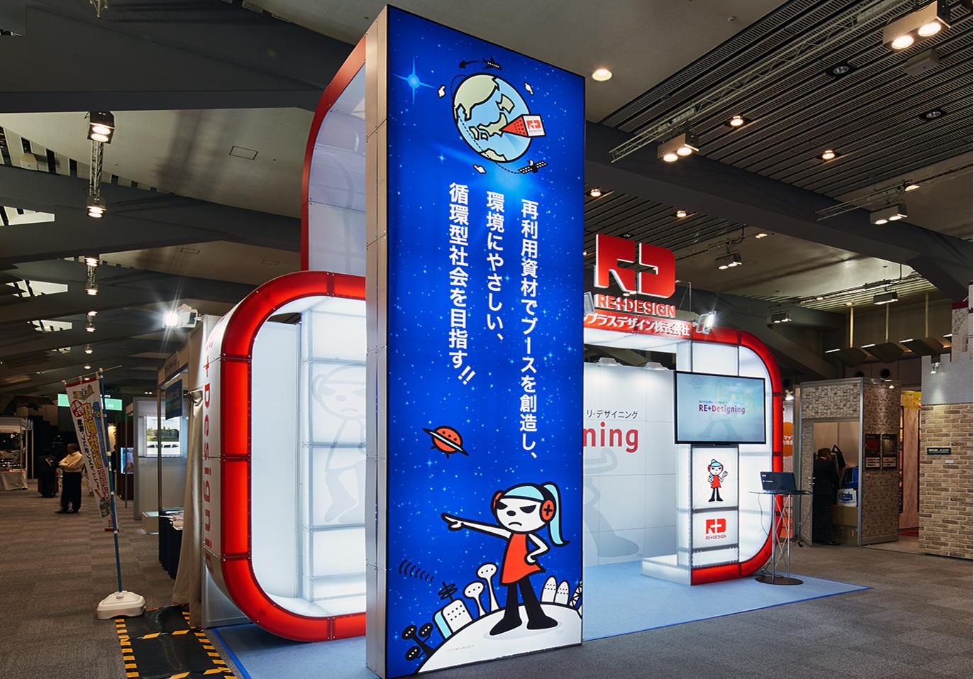 イベントツールウェストジャパン 2017